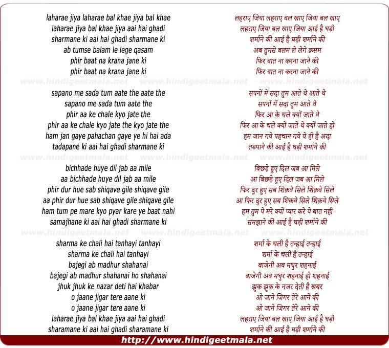lyrics of song Aa Laharaae Jiyaa, Balakhaae Jiyaa