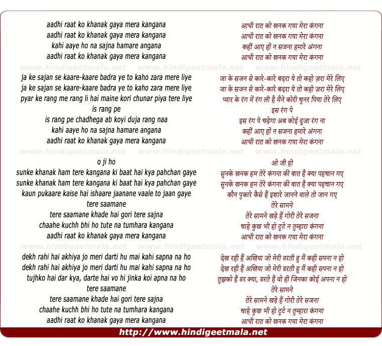 lyrics of song Aadhi Raat Ko Khanak Gayaa Meraa Kanganaa