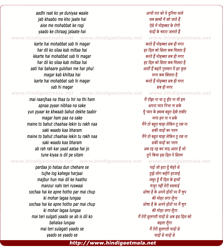 lyrics of song Aadhi Raat Ko Ye Duniyaa Waale