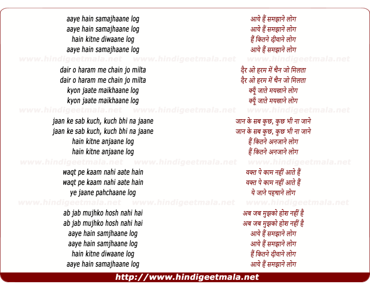 lyrics of song Aaye Hain Samajhaane Log