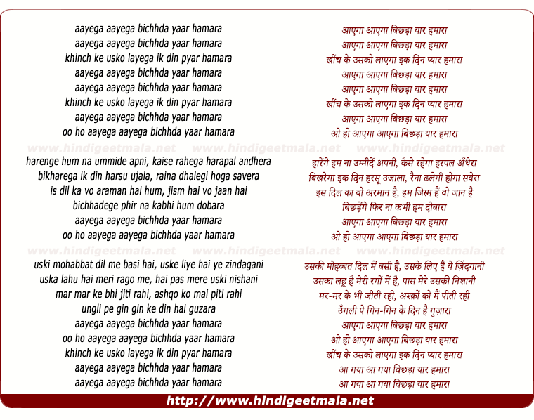 lyrics of song Aayega Aayega Bichhada Yaar Hamara