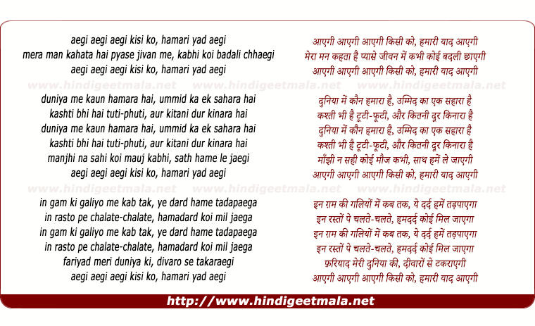 lyrics of song Aaegi Aaegi Aaegi Kisi Ko Hamaari Yaad Aaegi