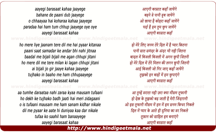 lyrics of song Aaegi Barasat Kahan Jaennge