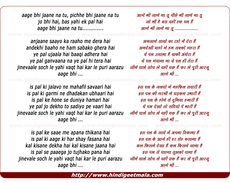 lyrics of song Aage Bhi Jaane Na Tu