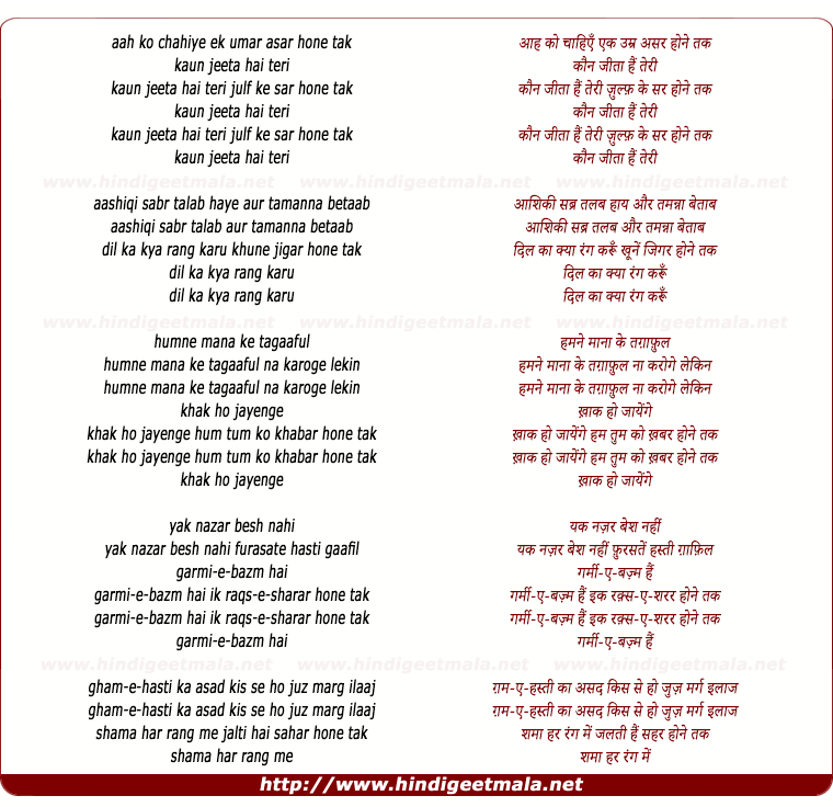 lyrics of song Aah Ko Chaahiye Ek Umr Asar Hone Tak