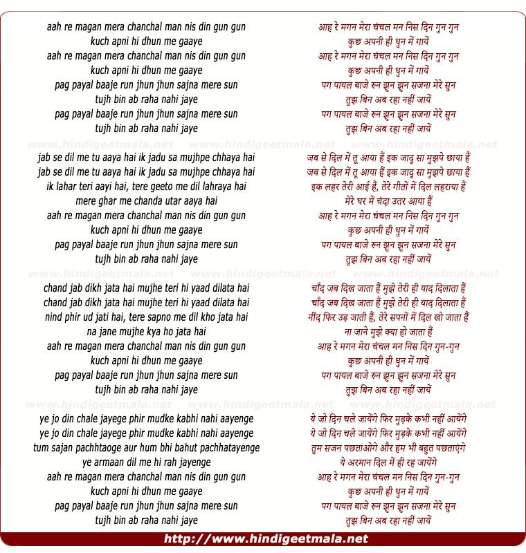 lyrics of song Aahaa Re Magan Meraa Chanchal Man