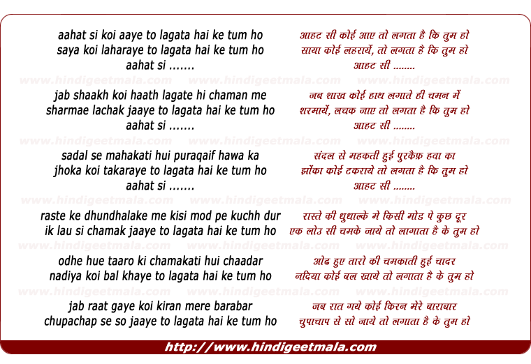 lyrics of song Aahat Si Koi Aaye To Lagataa Hai Ke Tum Ho