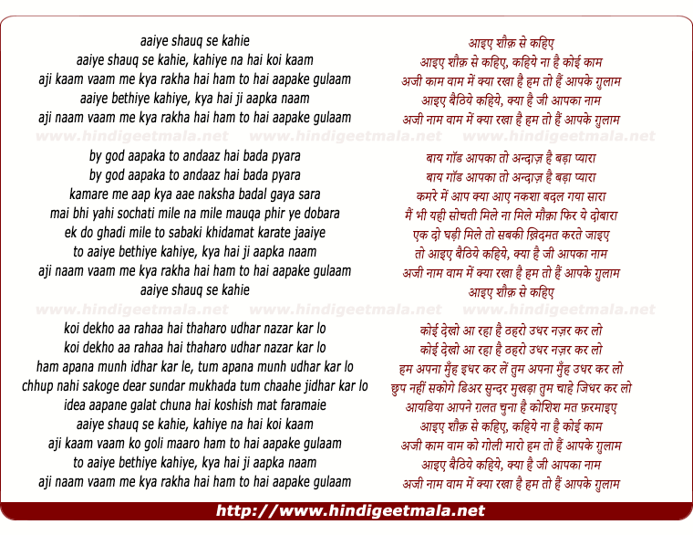 lyrics of song Aaiye Shauq Se Kahiye Kahiye Na Hai Koi Kaam