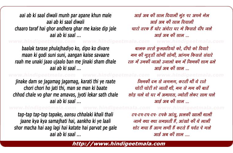 lyrics of song Aai Ab Ki Saal Divaali Munh Par Apne Khun Male