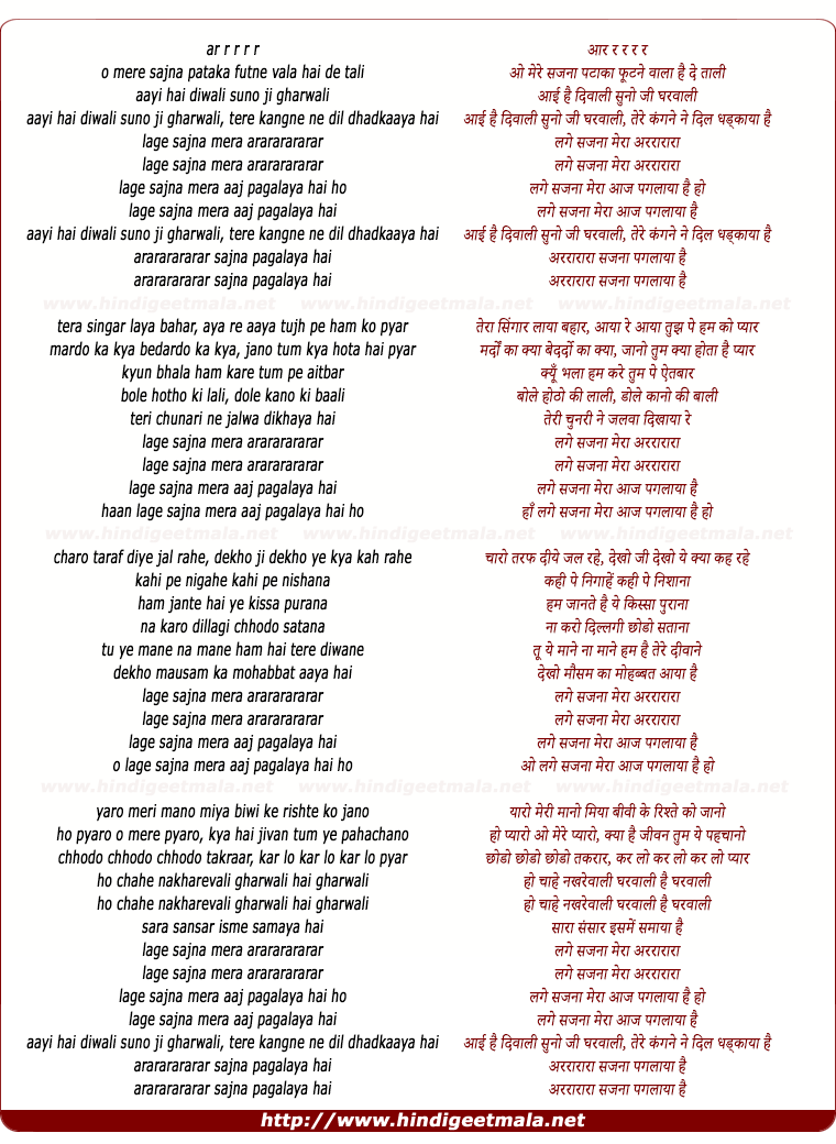 lyrics of song Lage Sajanaa Mera Aaj Pagalaayaa Hai