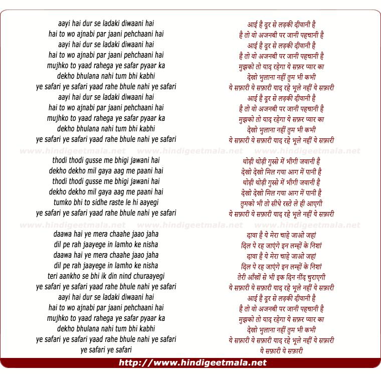 lyrics of song Aai Hai Dur Se Bhule Nahin Ye Safaari