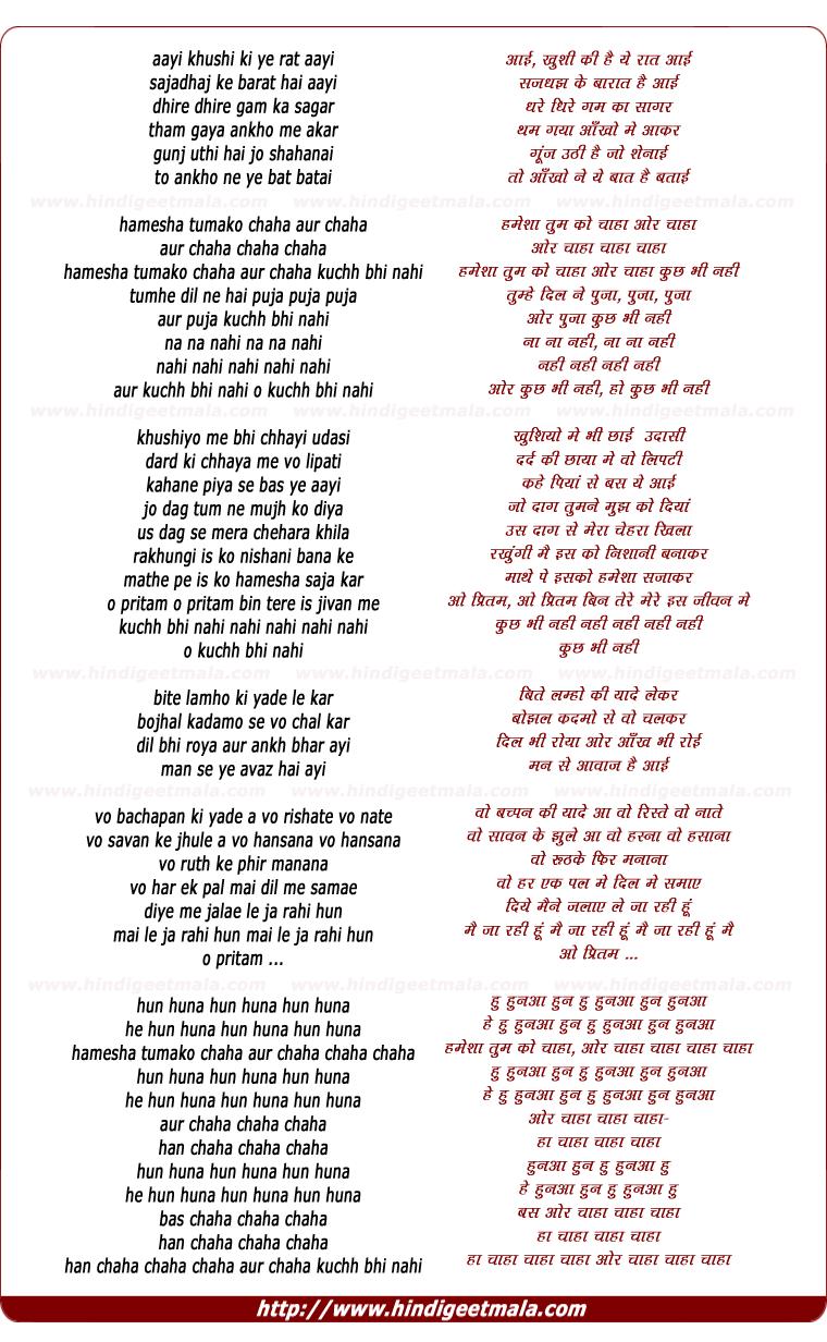 lyrics of song Aai Kushi Ki Ye Raat, Hameshaa Tumako Chaahaa