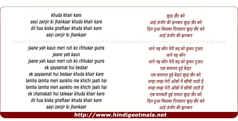lyrics of song Aai Zanjir Ki Jhanakaar Kudaa Kair Kare