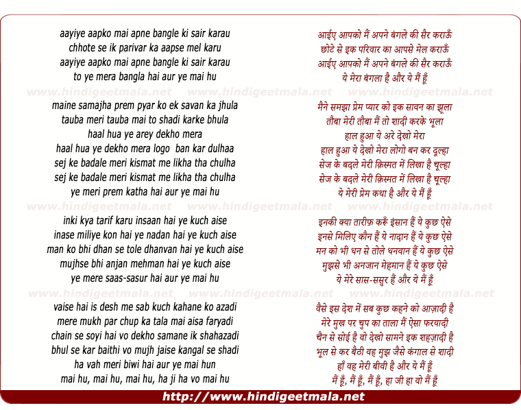 lyrics of song Aaie Aapako Main Apane Bangale Ki Sair Karaaun