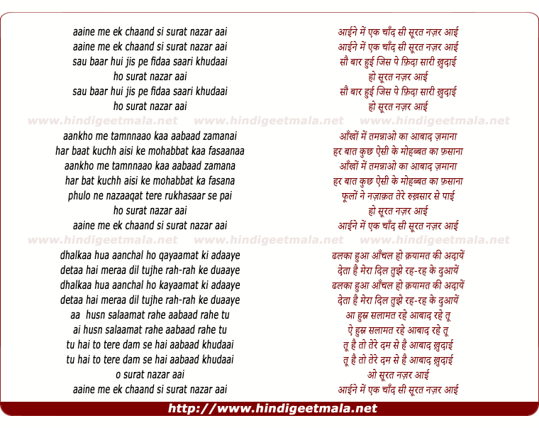 lyrics of song Aaine Me Ek Chand Si Surat Nazar Aayi