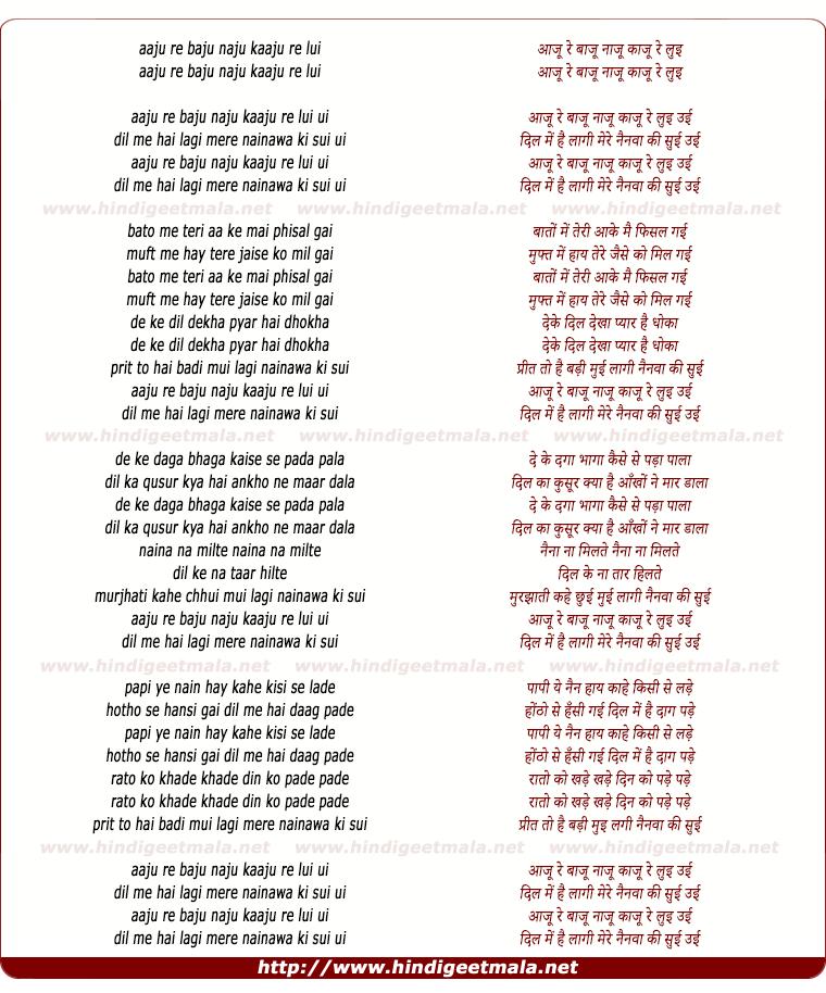lyrics of song Aaju Re, Dil Men Hai Laagi Mere Nainawaa Ki Sui