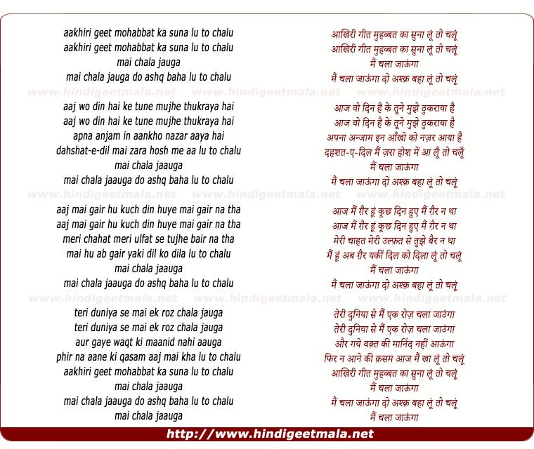 lyrics of song Aakiri Git Muhabbat Kaa Sunaa Lun To Chalun