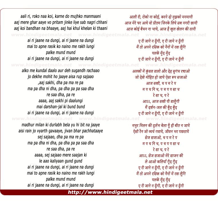 lyrics of song Aali Ri Roko Naa Koi