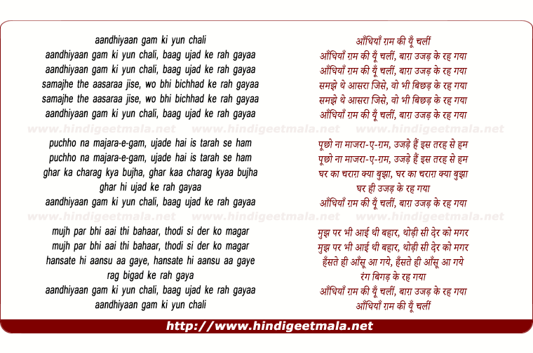 lyrics of song Aandhiyaan Gam Ki Yu Chali