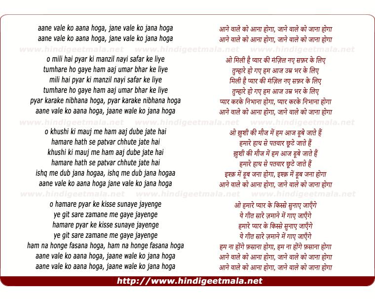 lyrics of song Aane Waale Ko Aana Hoga