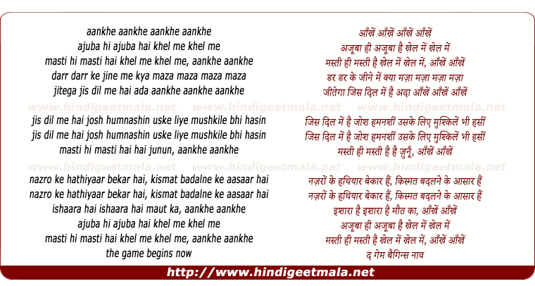 lyrics of song Aankhen, Ajubaa Hi Ajubaa Hai (Title Song - Amitabh)
