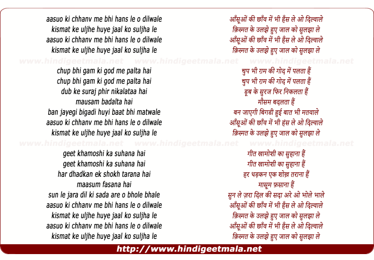 lyrics of song Aansuon Ki Chhaanv Men Bhi Hans Le O Dilwaale