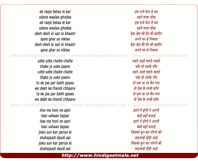 lyrics of song Ek Raaje Ka Beta Le Kar Udne Wala Ghoda