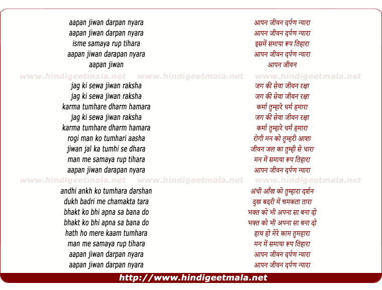 lyrics of song Aapan Jiwan Darapan Nyaaraa