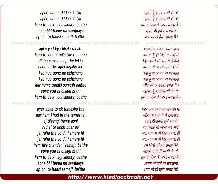 lyrics of song Aapane Yun Hi Dillagi Ki Thi