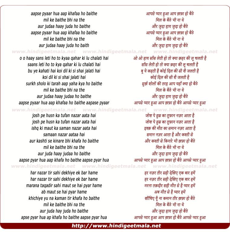 lyrics of song Aapse Pyar Hua Aap Khafaa Ho Baithe