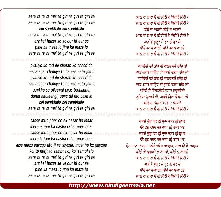 lyrics of song Aaraa Main To Giri Re Koi Sambhaalo