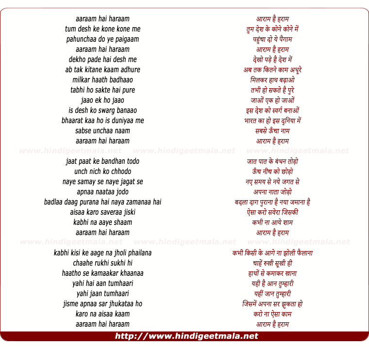 lyrics of song Aaraam Hai Haraam