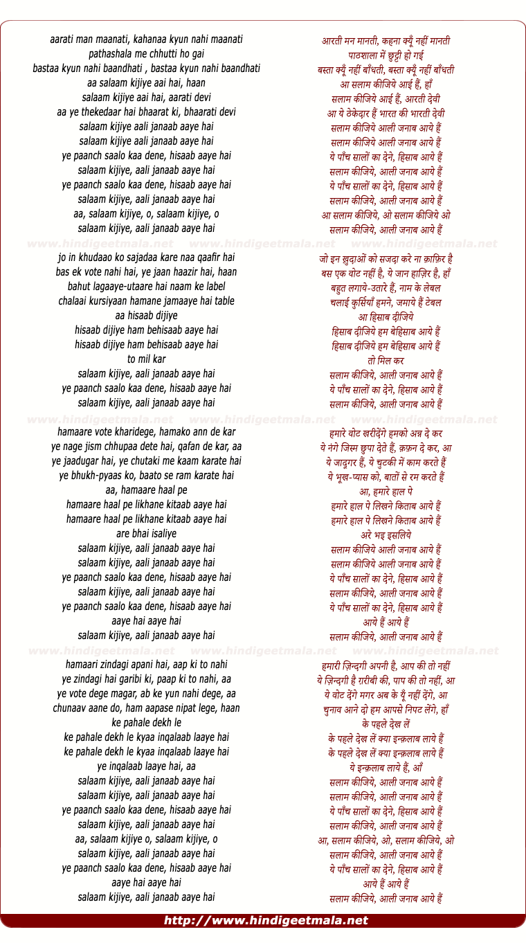 lyrics of song Aarati Man Maanati, Salaam Kijiye Aali Janaab Aaye Hain