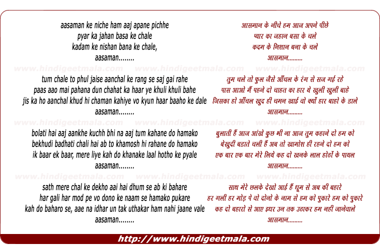 lyrics of song Aasamaan Ke Niche Ham Aaj Apane Pichhe