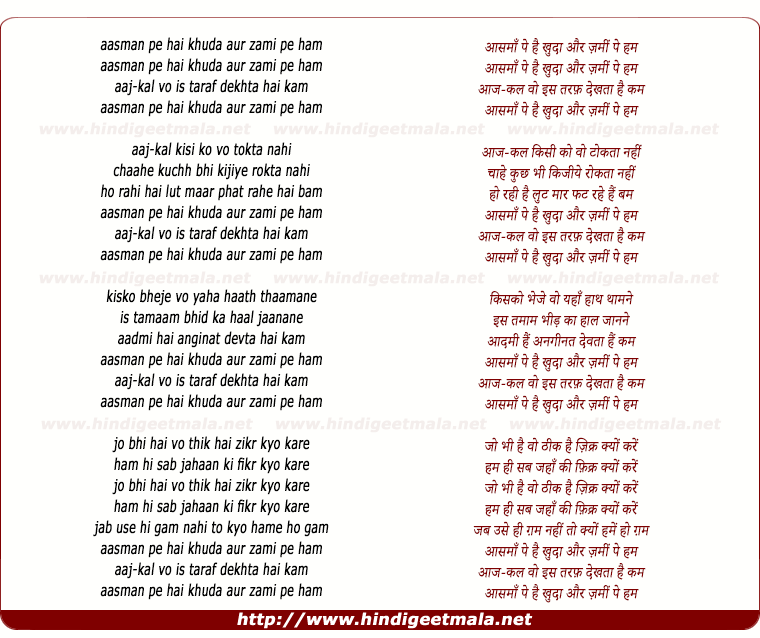 lyrics of song Aasamaan Pe Hai Kudaa Aur Zamin Pe Ham