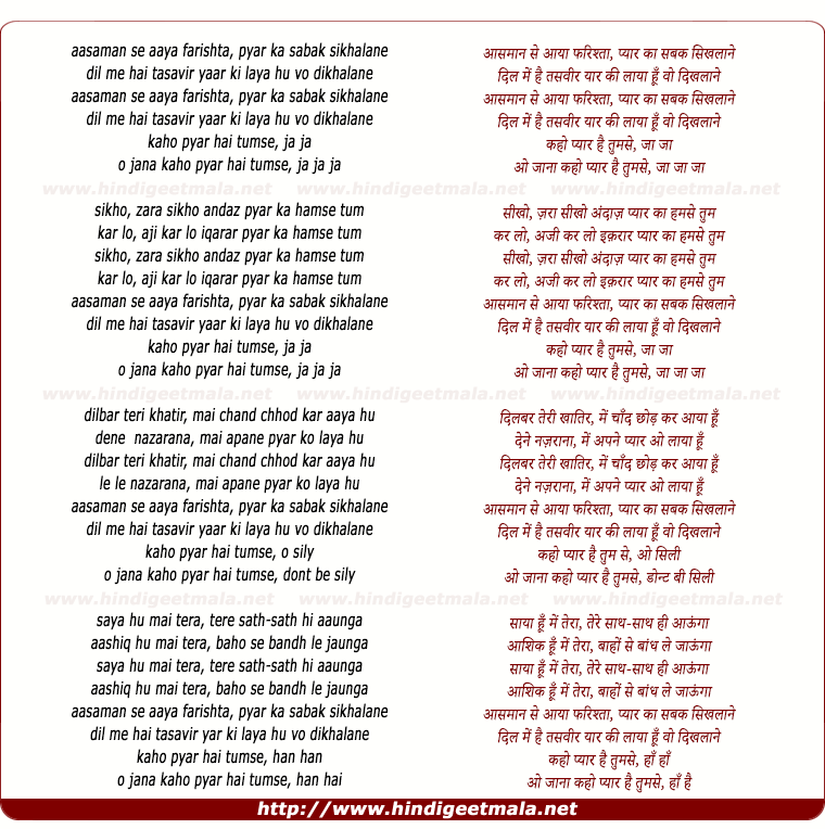 lyrics of song Aasmaan Se Aayaa Farishta