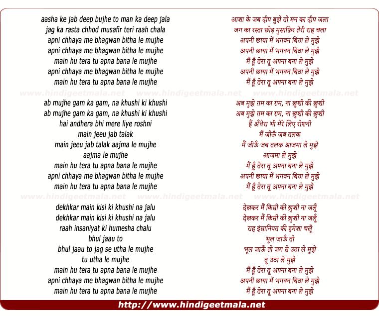 lyrics of song Aashaa Ke Jab Dip Bujhe, Apani Chhaya Men