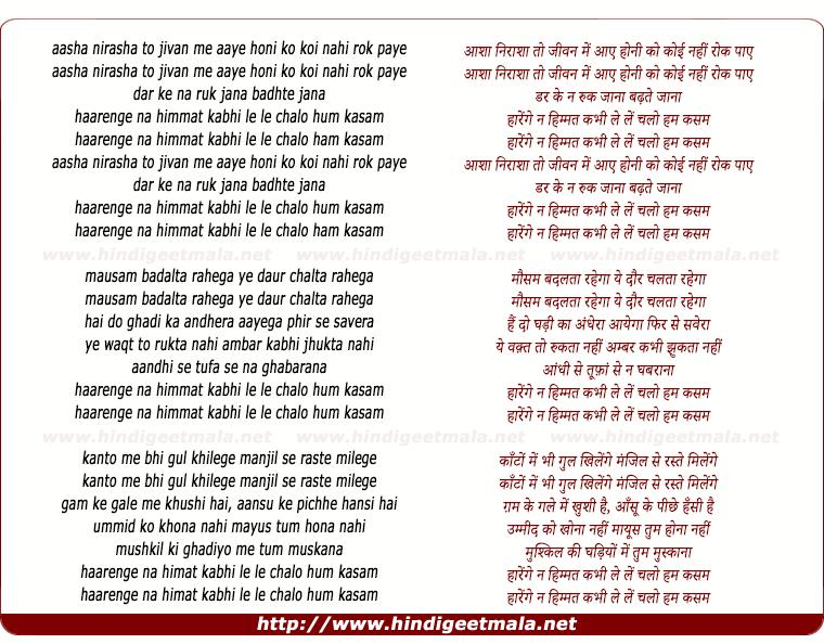 lyrics of song Aashaa Niraashaa To Jivan Men Aae