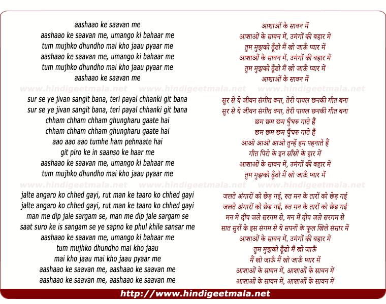lyrics of song Aashaaon Ke Saavan Men