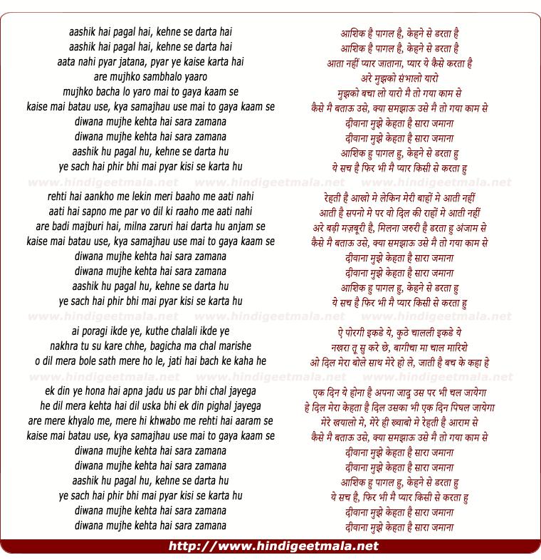 lyrics of song Aashiq Hai Paagal Hai, Kaise Main Bataaun Use