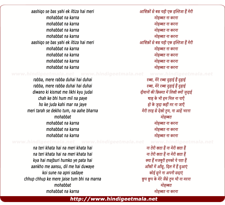 lyrics of song Aashiqon Se Bas Yahi Iltijaa Hai Meri