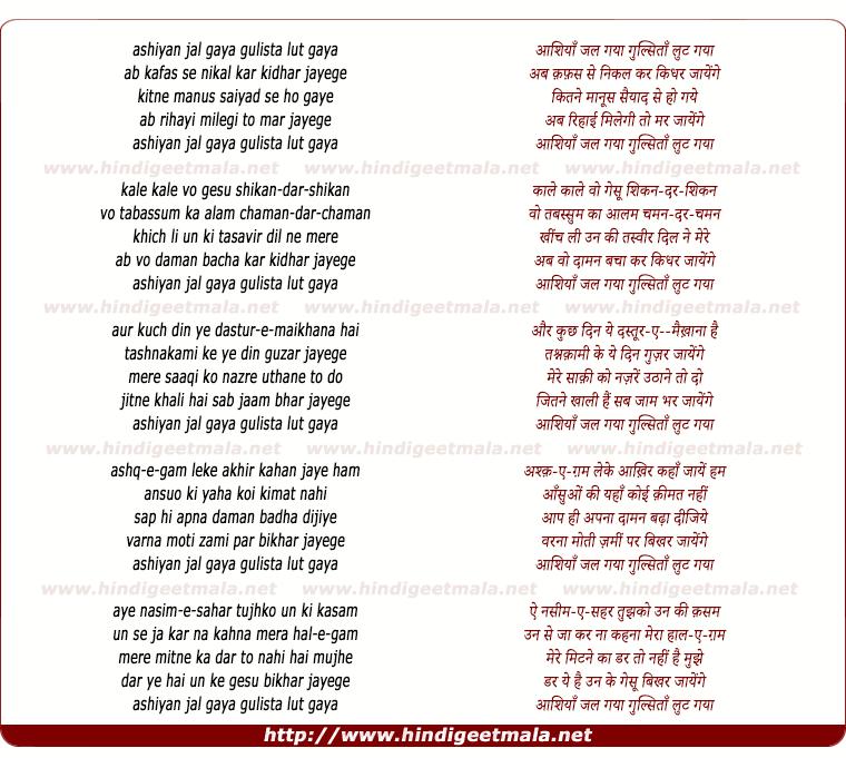 lyrics of song Aashiyaan Jal Gayaa Gulsitaan Lut Gayaa