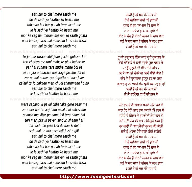 lyrics of song Aati Hai To Chal Mere Saath Men