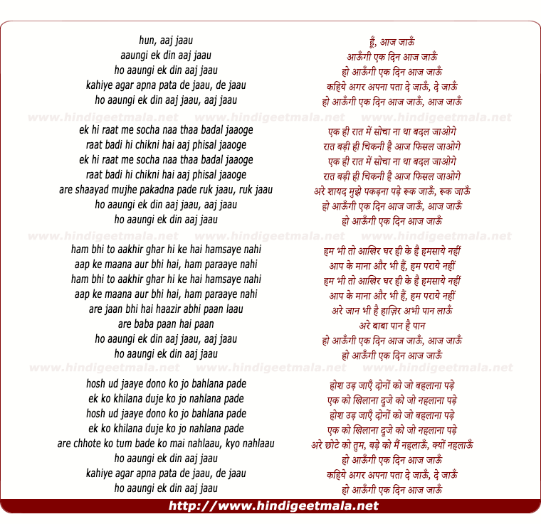 lyrics of song Aaungi Ek Din Aaj Jaaun