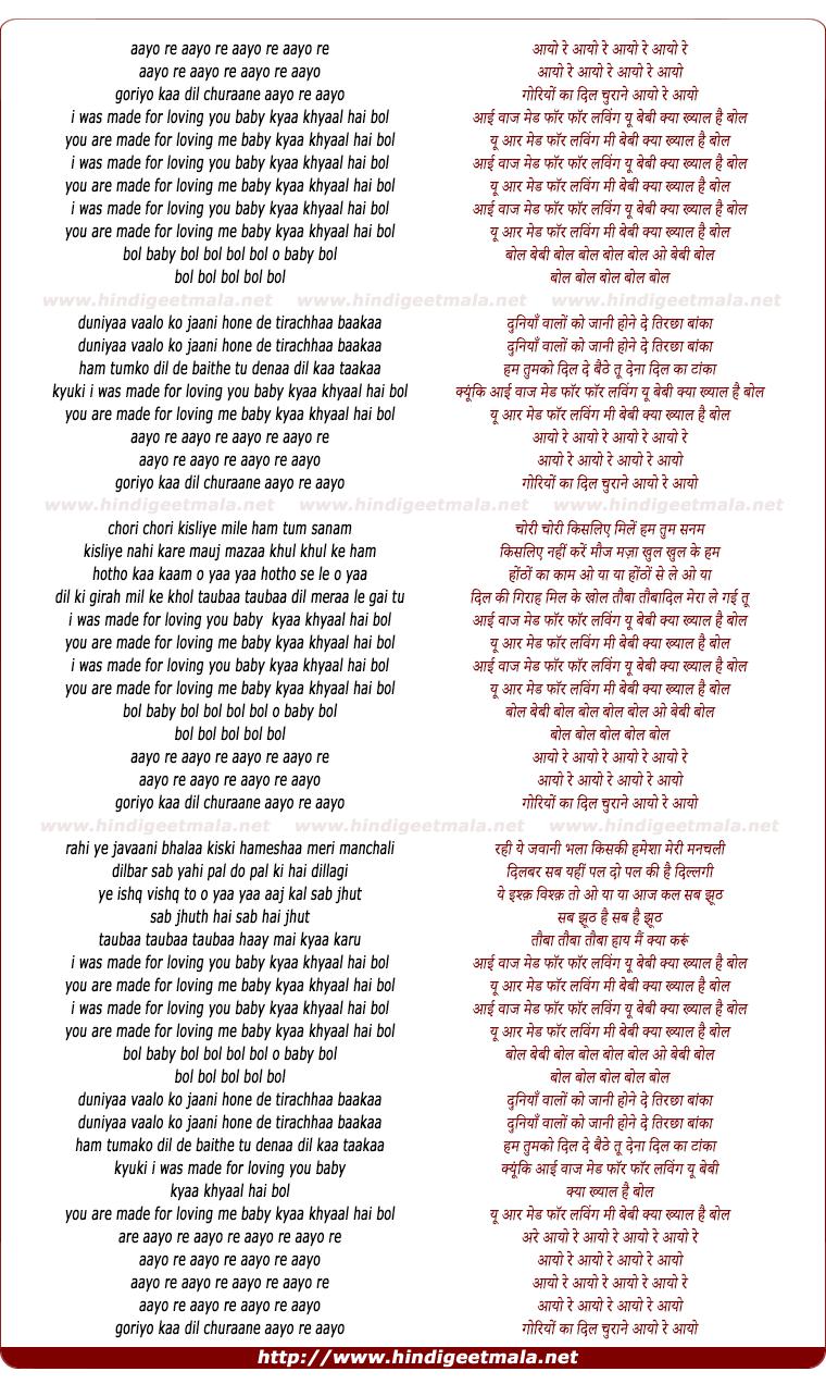 lyrics of song Aayo Re Goriyon Kaa Dil Churaane