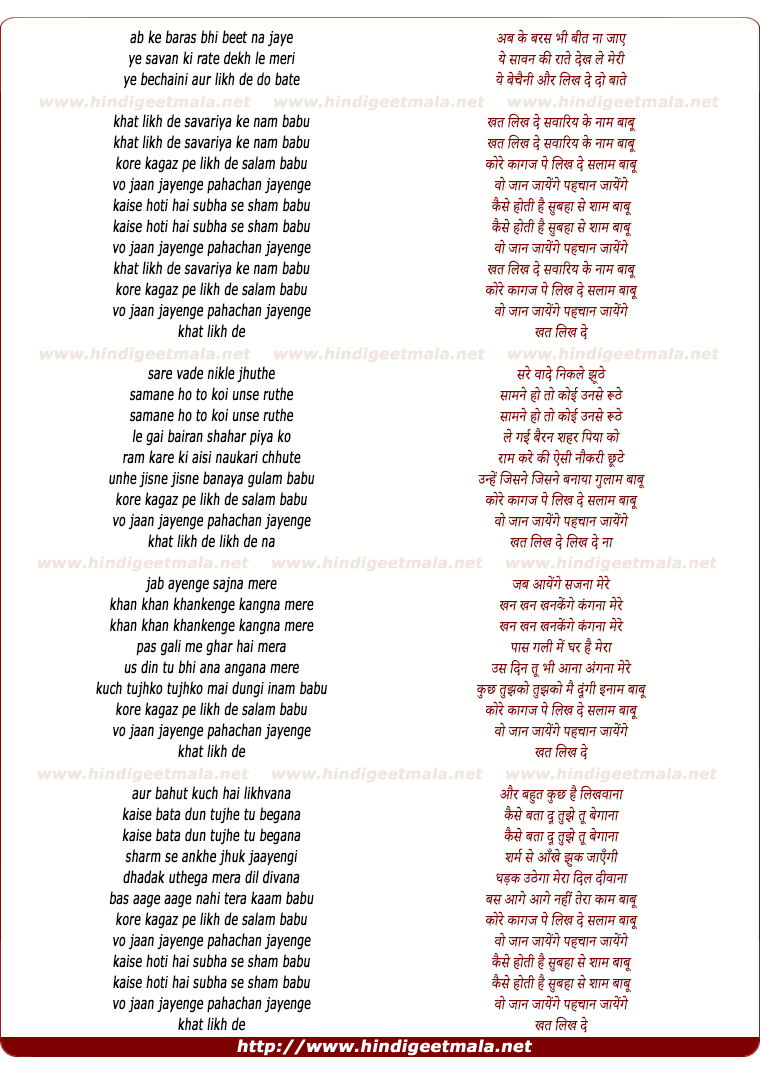 lyrics of song Khat Likh De Saanvariyaa Ke Naam