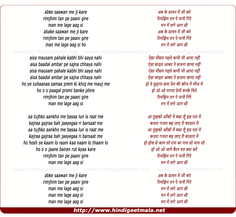 lyrics of song Abake Saawan Men Ji Kare