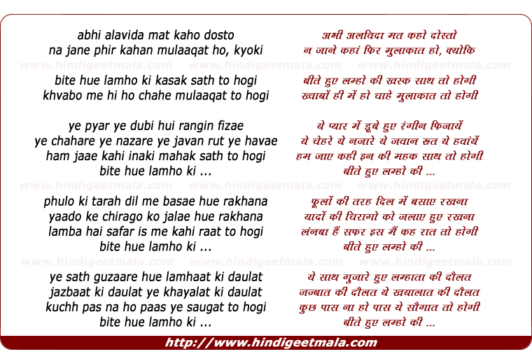 Abhi Alavidaa Mat Kaho Dosto - अभी अलविदा मत
