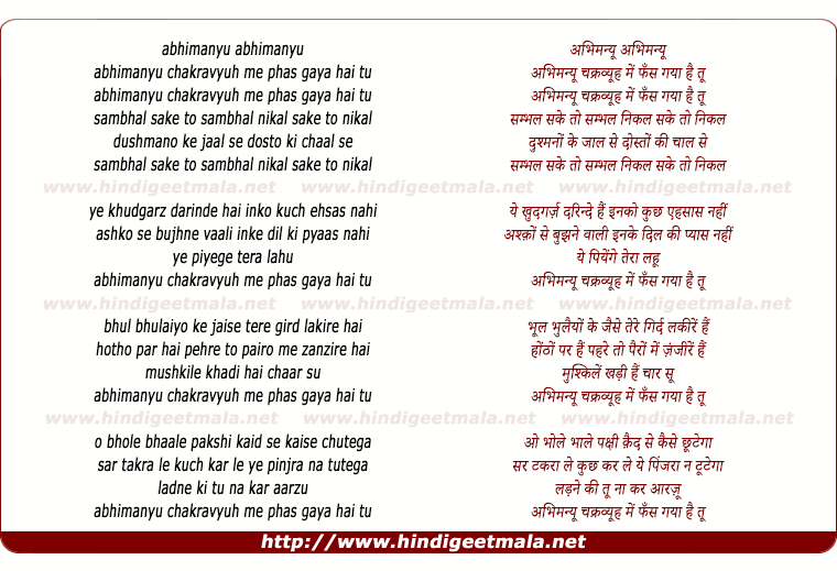 lyrics of song Abhimanyu Chakravyuh Men Phans Gayaa Hai Tu