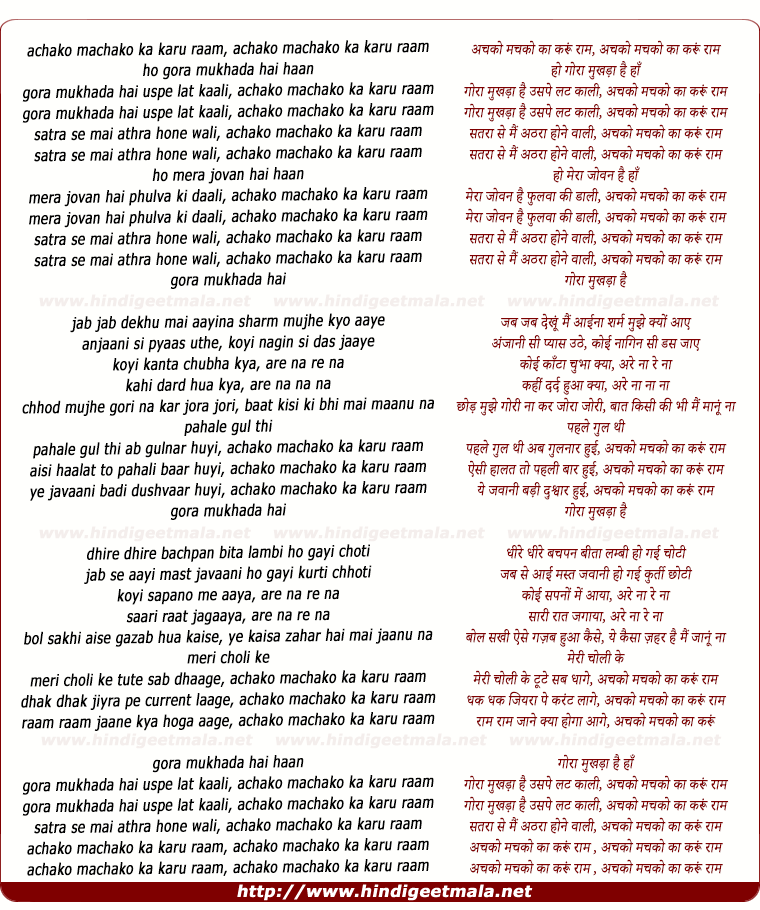 lyrics of song Achako Machako Kaa Karun Raam